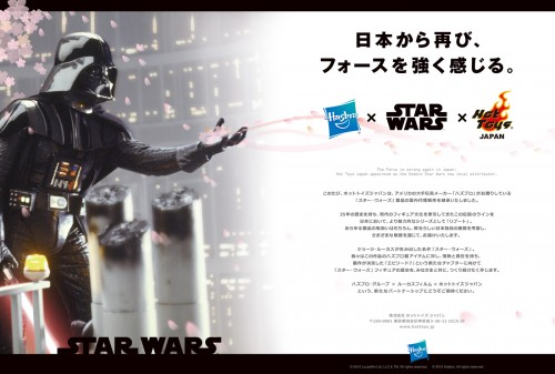 Hasbro Star Wars Hot Toys
